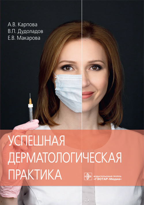 Каталог Успешная дерматологическая практика usp1.jpg