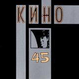 Кино / Сорок Пять (CD)