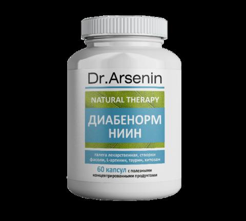 Концентрированный пищевой продукт Natural Therapy  ДИАБЕНОРМ НИИН Dr.Arsenin 60 капсул НИИ Натуротерапии