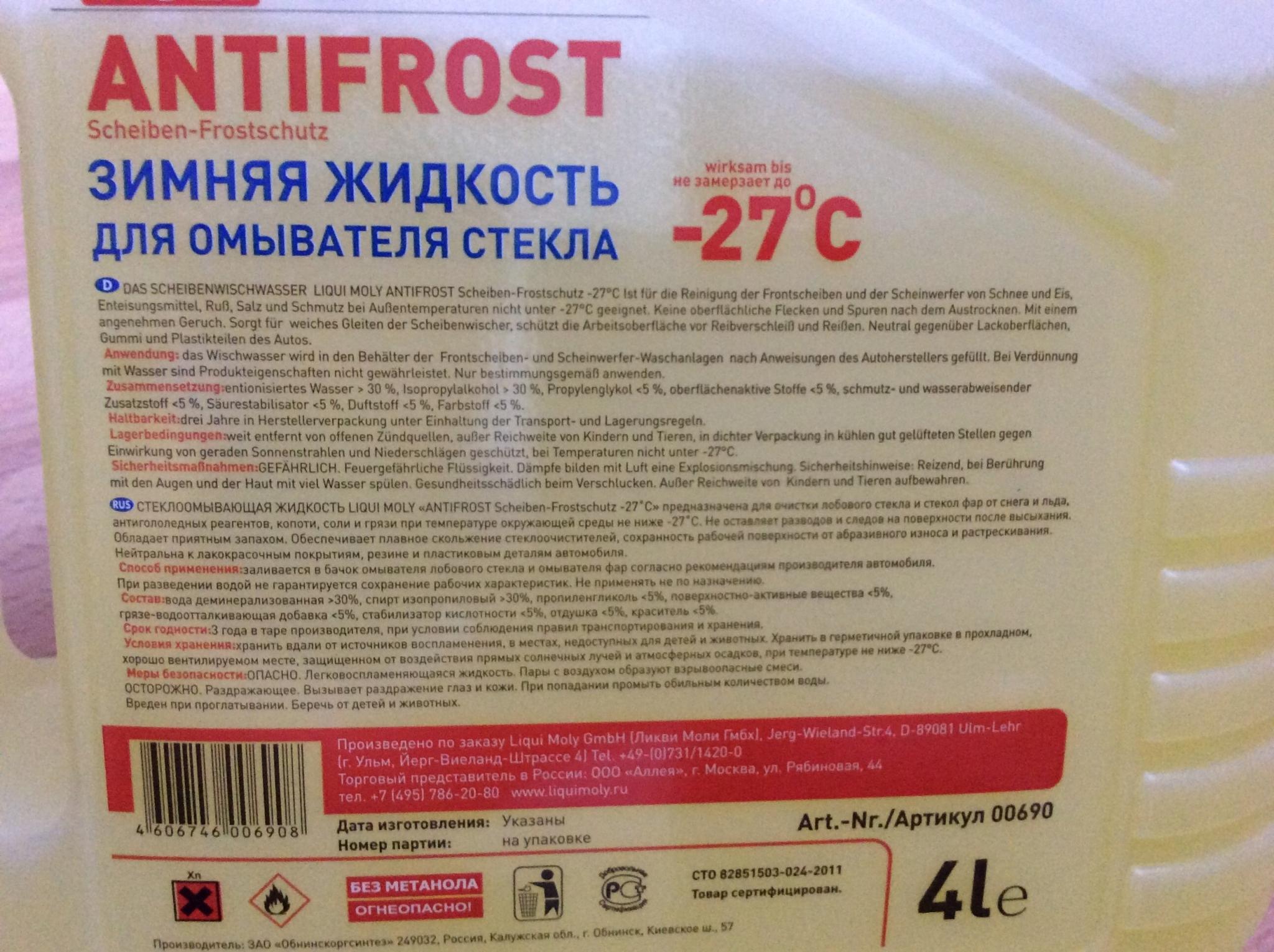 00690 Незамерзающая жидкость для стекла Antifrost Scheiben-Frostchutz -27С (дыня) (4л)