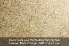 Ламинированная панель Вивальди №614 Пергамент песок