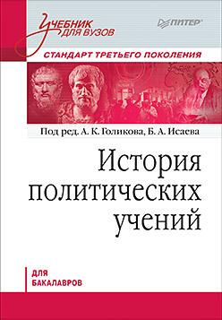 История политических учений. Учебник для вузов. Стандарт третьего поколения. Для бакалавров история политических учений учебник стандарт третьего поколения