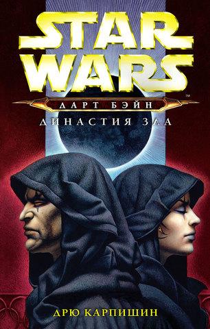 Звёздные Войны. Дарт Бейн. Кн.3. Династия зла