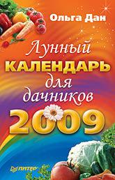 Лунный календарь для дачников на 2009 год