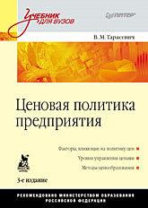 Ценовая политика предприятия: Учебник для вузов. 3-е изд.