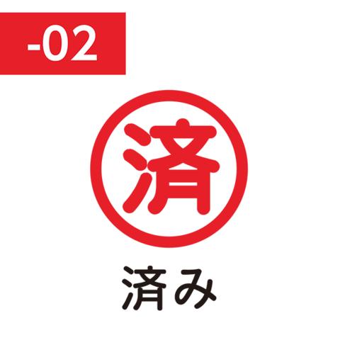 Pilot FriXion Stamp SPF-12-02R (済み / sumi / завершено)