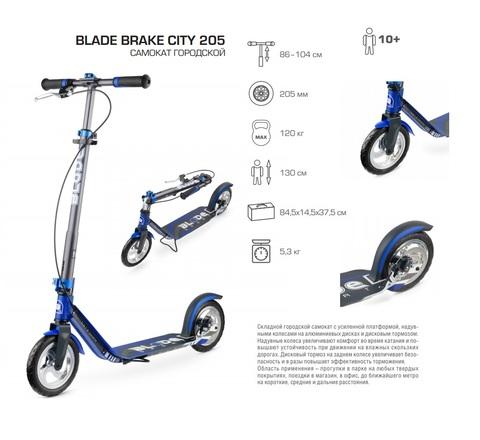 blade sport brake city 205 параметры
