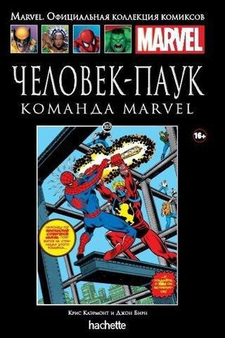 Ашет №103 Человек-Паук. Команда Marvel