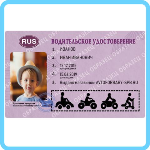 Детские водительские права