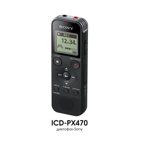 ICD-PX470 диктофон Sony