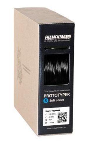Пластик Filamentarno! Prototyper S-Soft непрозрачный. Цвет черный, 1.75 мм, 750 грамм