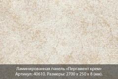 Ламинированная панель Вивальди №610 Пергамент крем