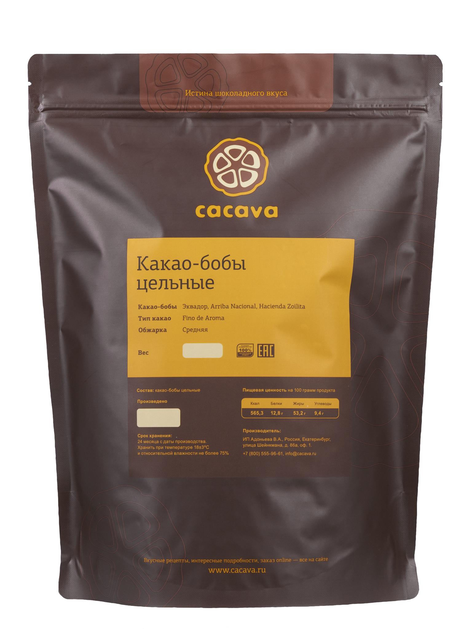 Какао-бобы цельные (Эквадор), упаковка 1 кг