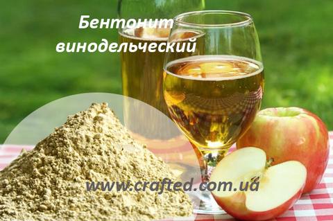 Бентонит винодельческий (100 г)