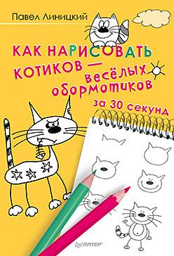 Как нарисовать котиков — весёлых обормотиков за 30 секунд фишуик а джорджиу к хьюстон к мэришель у узнать за 30 секунд экономика за 30 секунд комплект из14 книг