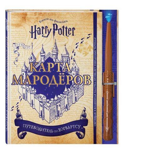 Гарри Поттер. Карта мародеров с волшебной палочкой