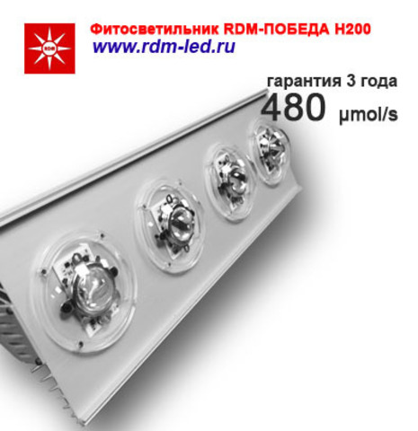 Фитооблучатель RDM-ПОБЕДА Н200 ГИБРИД