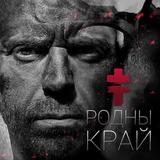 BRUTTO / Родны Край (CD)