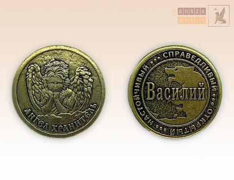 именная монета Василий