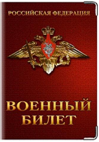 """Военный билет """"Военный билет РФ"""""""