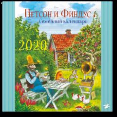 Свен Нурдквист «Петсон и Финдус. Семейный календарь на 2020 год»