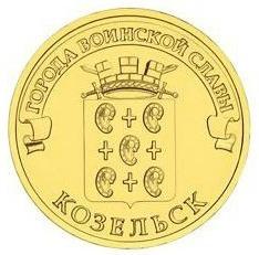 10 рублей Козельск 2013 г. UNC