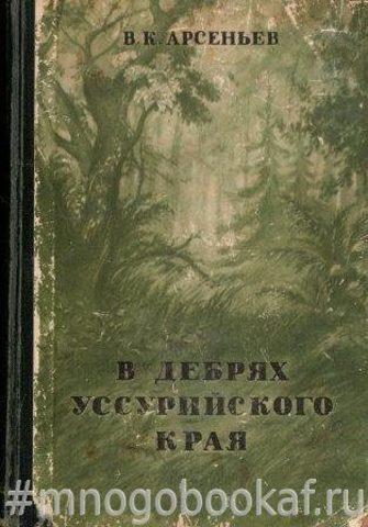 В дебрях Уссурийского края
