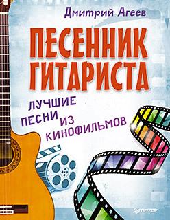 Песенник гитариста. Лучшие песни из кинофильмов анне вески лучшие и любимые песни