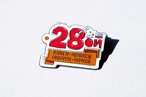 Пин 28ой