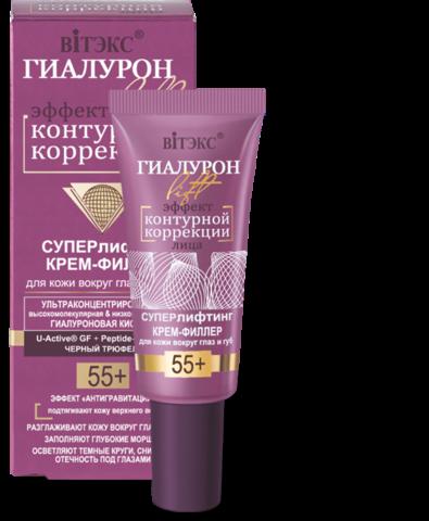 СУПЕРЛИФТИНГ КРЕМ-ФИЛЛЕР для кожи вокруг глаз и губ