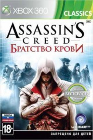 Microsoft Xbox 360 Assassin's Creed: Братство крови (Classics, русская версия)