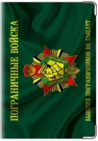 """Военный билет """"Пограничные войска"""""""