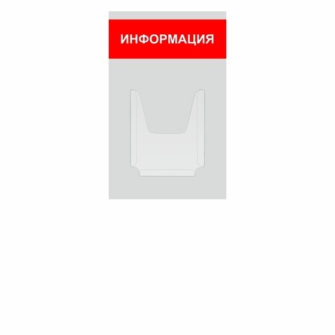 Информационный стенд на 1 объемный карман 300х480мм