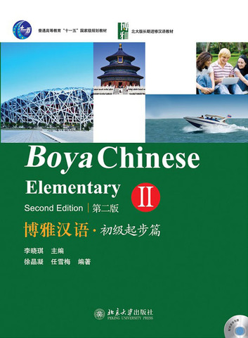 Boya Chinese: Elementary II (Second Edition)