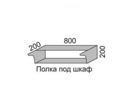 ПРЕМЬЕР Полка под шкаф ширина 800 мм