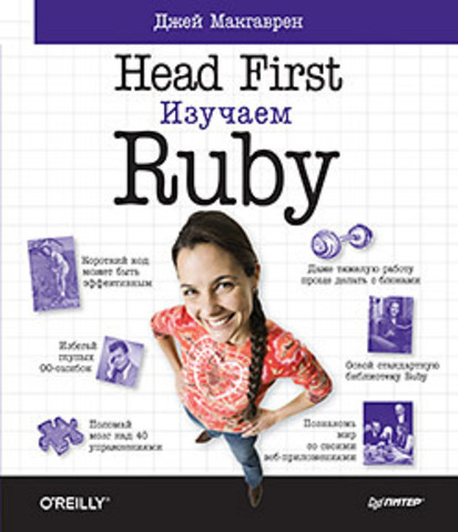 Head First. Изучаем Ruby