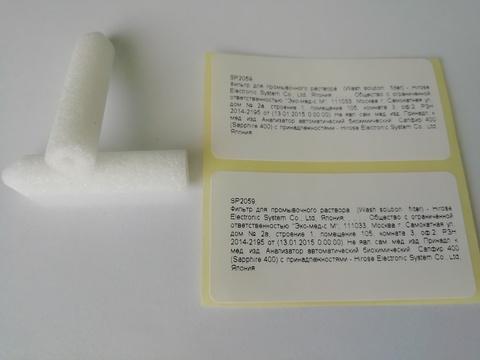 SP2059 Фильтр для промывочного раствора для Сапфир-400  (Wash solution  filter) - Hirose Electronic System Co., Ltd, Япония
