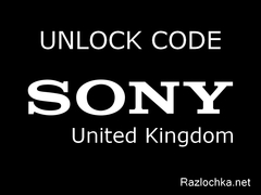 NCK код - Sony Xperia & Ericsson - United Kingdom