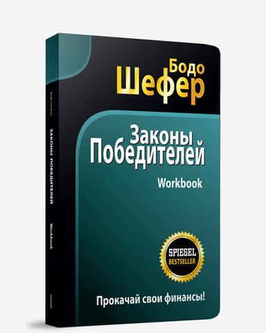 Законы победителей. Workbook Бодо Шефер книга по лидерству личностному росту психологии влияния