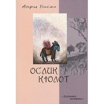 Ослик Кюлот. Анри Боско