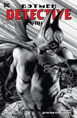 Бэтмен. Э. Нигма, детектив-консультант