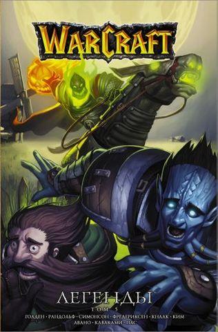 Warcraft: Легенды. Том 5