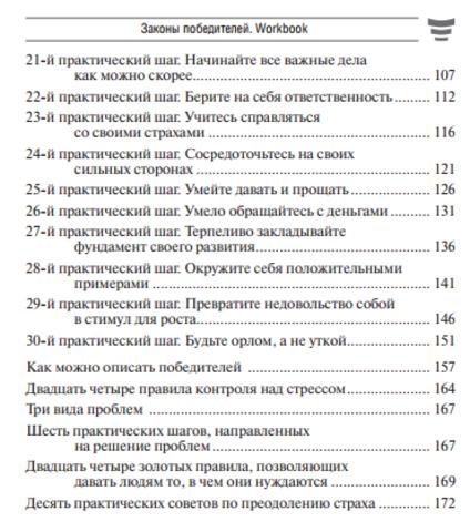 Законы победителей. Workbook Бодо Шефер книга