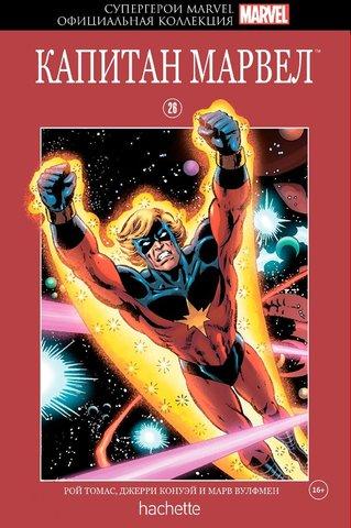 Супергерои Marvel №26. Капитан Марвел
