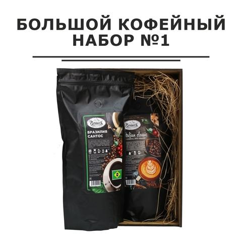 Большой кофейный набор №1