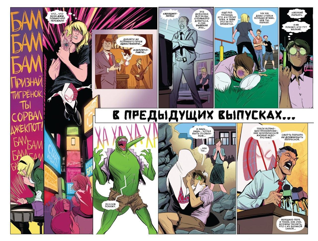джекпот комикс рыцарь
