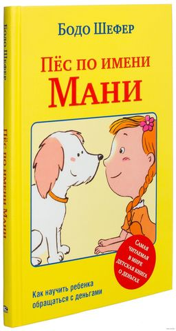 Фото Пёс по имени Мани (4-е издание)