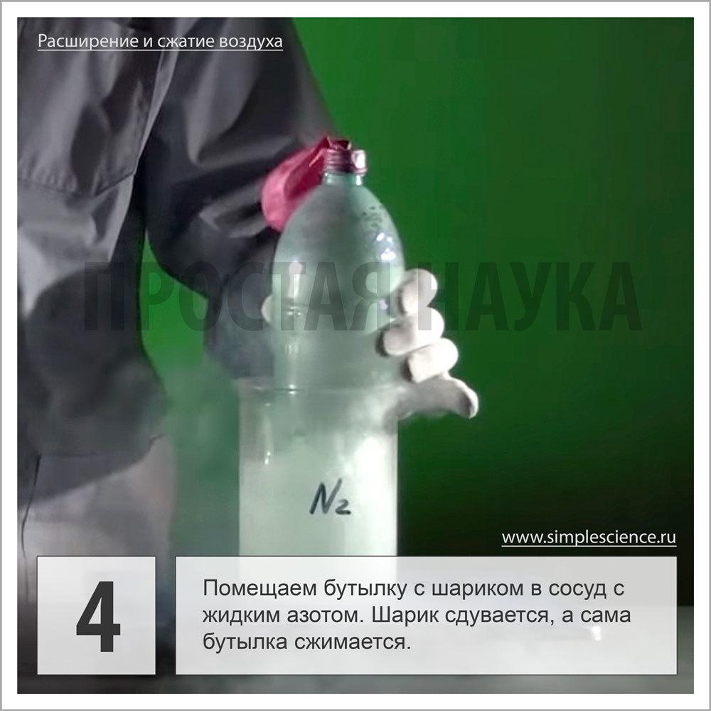 Помещаем бутылку с шариком в сосуд с жидким азотом. Шарик сдувается, а сама бутылка сжимается.