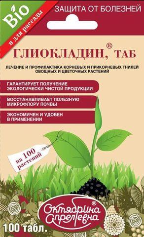Глиокладин 100 таблеток АгрохимЩелково