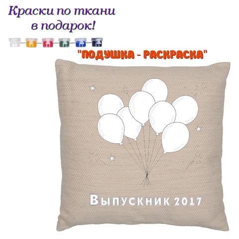 022_7551 Подушка-раскраска